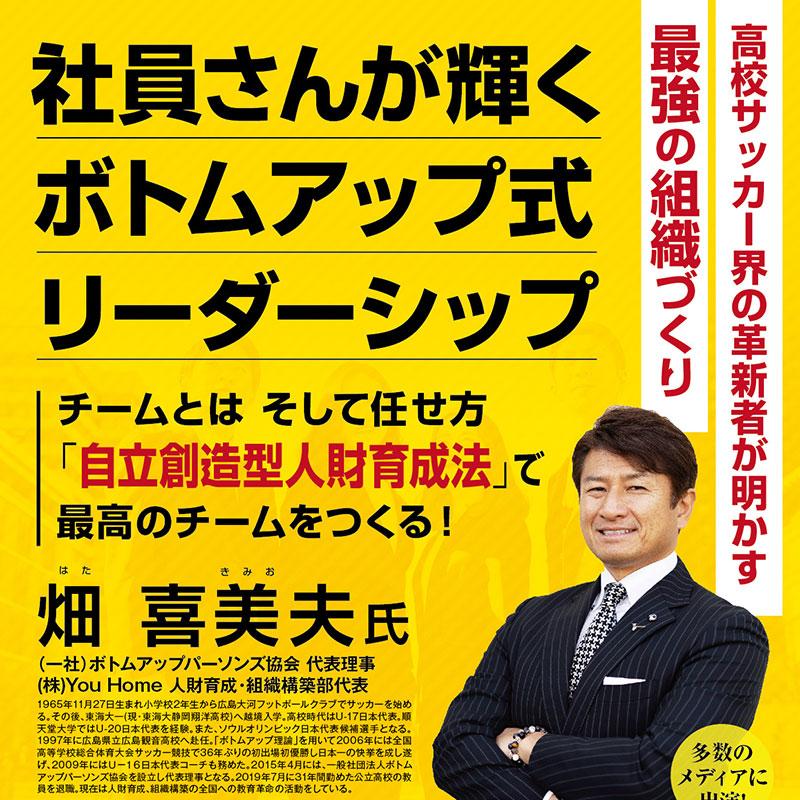 【開催中止】6月度例会 社員さんが輝く ボトムアップ式 リーダーシップ